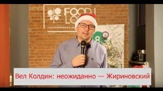 Грушевый десерт и внезапный Жириновский