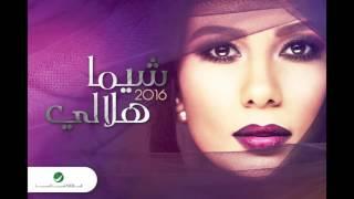 مازيكا Shayma Helali … Safeer El Gharam   شيما هلالي … سفير الغرام تحميل MP3