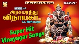 Arasamarathu Vinayaga   T.L.Maharajan   Vinayagar Songs