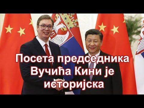 Посета председника Вучића Кини је историјска. Србија је ушла на велика врата на светску позорницу и изборити се за таквог пријатеља као што је Кина, као што је председник Кине, то је нешто што ни много веће, важније и богатије земље у…