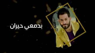 تحميل اغاني عقيل الجسام - حيل تعبان / Aqeel Aljassam - Hel Tabaan MP3
