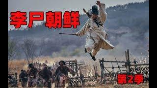 【九筒】最好看的古装丧尸片回归,这一季丧尸直接攻陷了王宫《王国/李尸朝鲜》第2季