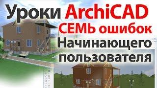 Roofmaker archicad 16 скачать бесплатно