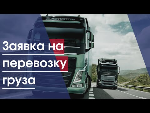 Заявка на перевозку груза | Заявки на грузоперевозки