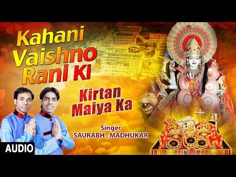 kahani vaishno rani ki Vaishno mata bhent with Hindi lyrics by Saurabh Madhukar