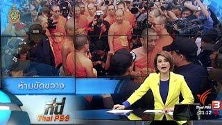 ที่นี่ Thai PBS - ที่นี่ Thai PBS : พล.อ.ประวิตร ย้ำ ห้ามขัดขวางเจ้าหน้าที่เข้าวัดธรรมกาย