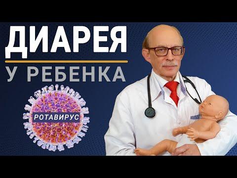 Понос у новорожденного младенца - инфекционная диарея, ротавирус. Лечение в домашних условиях.