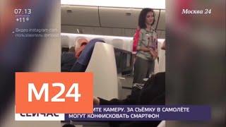 За съемку в самолете могут конфисковать смартфон - Москва 24