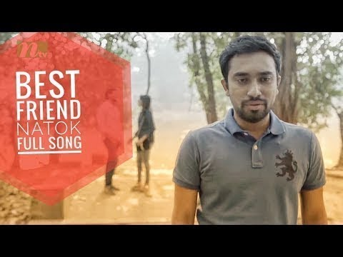 BEST FRIEND Bangla Natok Full SONG 2018 | Jovan | Bhulini To Ami | Piran Khan|Avijo (অভিযোগ )