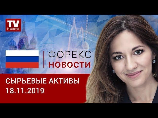 18.11.2019: Нефть и рубль в поисках драйверов (Brent, USD/RUB)