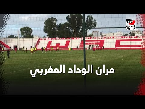 كواليس مران الوداد المغربي قبل مواجهة الأهلي في نصف نهائي دوري الأبطال