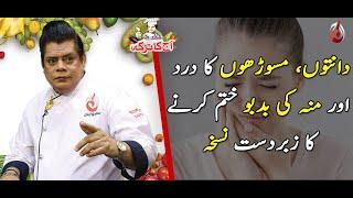 Daant Aur Masoro Kay Dard Ka Ilaj | Aaj Ka Totka by Chef Gulzar