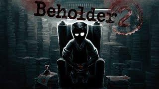 СТУКАЧ СТУКАЧИТ НА ВСЕХ! BEHOLDER 2 BETA