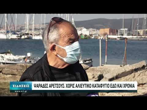 Ψαράδες Αρετσούς: Χωρίς αλιευτικό καταφύγιο οι ψαράδες της περιοχής   01/04/2021   ΕΡΤ