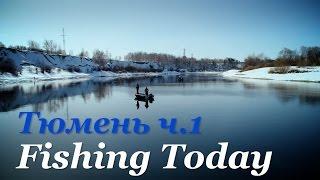 Какой должна быть спиннинговая рыбалка! Тюмень ч.1 - Fishing Today