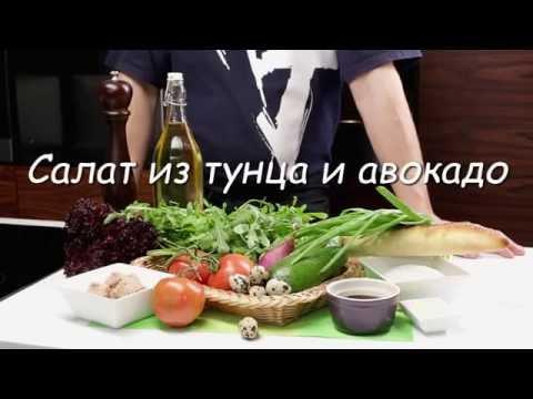 Салат из тунца и авокадо с красивой подачей