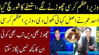 PM Imran Khan Resigning? | Asad Umar Exclusive Interview | Clash With Imran Khan | GNN