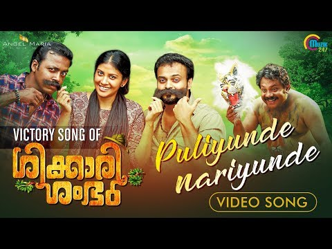 Puliyunde Nariyunde Song - Shikkari Shambhu