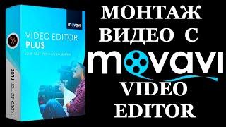 Как монтировать видео с Movavi Video Editor Plus? Лучший видео-редактор для