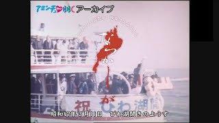 【なつかしが】  昭和47年/びわ湖開き