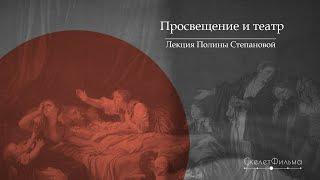 Просвещение и театр. Лекция Полины Степановой