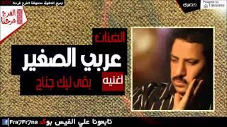 تحميل اغاني عربي الصغير - بقى ليك جناح MP3