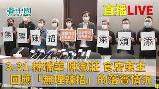 【直播】3.31 林瑞華陳淑莊食店東主回應「無理辣招」的落實情況