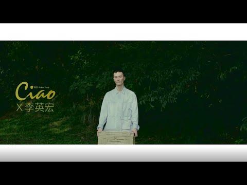 Ciao潮旅 2020.6月號封面人物 - 李英宏
