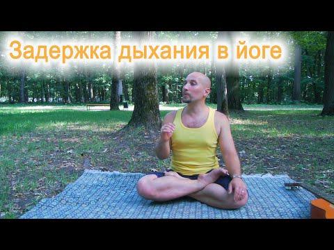 Задержка дыхания в йоге, йога задержка дыхания польза, дыхание йогов, йога дыхание