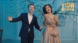 Айгүл Қосанова & Асанәлі Көшеров - Сен маған керексің