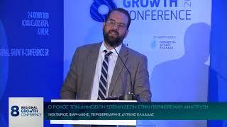 """Ομιλία Ν. Φαρμάκη στην θεματική ενότητα """"Ο ρόλος των δημόσιων επενδύσεων στην περιφ. ανάπτυξη"""""""