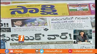 Today Highlights From News Papers | News Watch (22-03-2018) | iNews