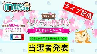 【生配信】モッピーのサクラの花びらGETキャンペーン!当選者発表