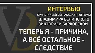 Интервью с участницей обучающих программ Владимира Белинского - Викторией Барковской