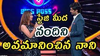 స్టేజి మీద నందిని అవమానించిన నాని /Telugu Bigg Boss / Nani / Star maa / Gavva Media
