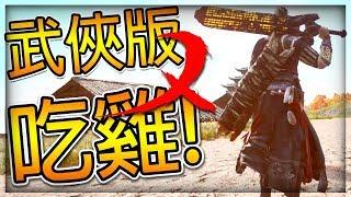 【DE JuN】超爆笑!全新武俠版吃雞?!