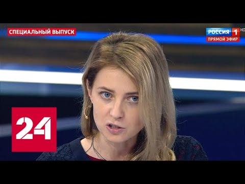 """, title : 'Наталья Поклонская о выборе имен для аэропортов: """"Я сказала правду. А она не всегда нравится!""""'"""