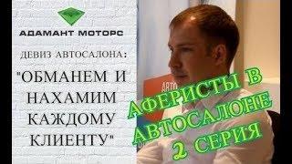 """Аферисты в автосалоне """"Адамант-Моторс""""  Наш визит к мошенникам"""