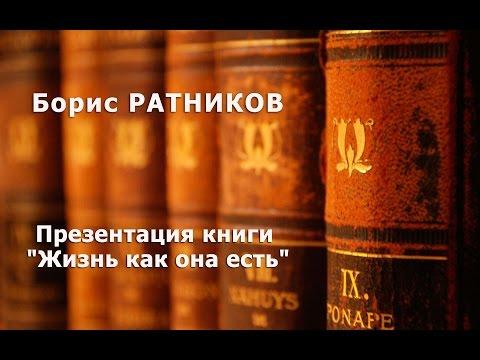 """Презентация книги """"Жизнь как она есть"""". Ратников Б. К."""