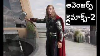 Avengers Telugu Dubbed Climax 2 AnuvadaChitraluTV