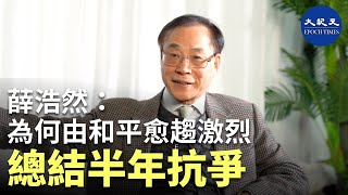 【珍言真語】(字幕)薛浩然之你我他(19): 總結半年抗爭,為何由和平趨激烈?12月8日80萬人大遊行表達港人望和平解決問題;政府毋須與「大台」對話,民心就是大台  | #香港大紀元新唐人聯合新聞頻道