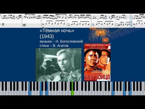 ТЁМНАЯ НОЧЬ (на пианино + ноты и midi)
