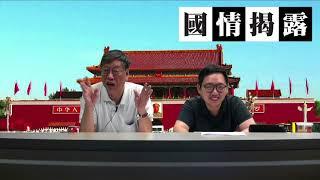 習近平回北京了,沙葉新諷鄧小平放屁〈國情揭露〉2018-07-31 a