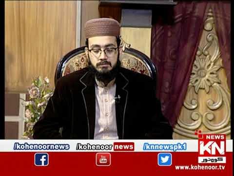 Istakhara 31 December 2020 | Kohenoor News Pakistan