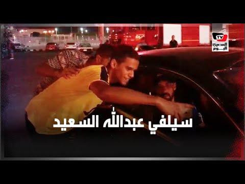 جماهير بيراميدز تلتقط السيلفي مع عبد الله السعيد خارج ستاد الدفاع الجوي