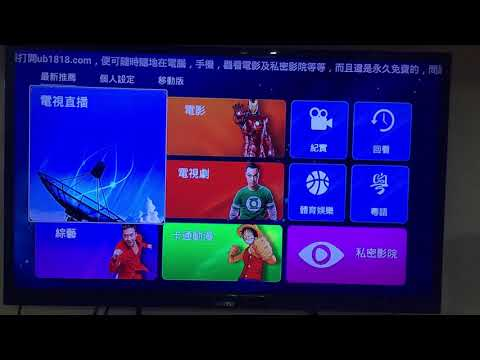 Ubox Update For UBTV & UBVOD (English) - Youtube Download