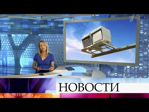 Выпуск новостей в 15:00 от 13.08.2019 видео