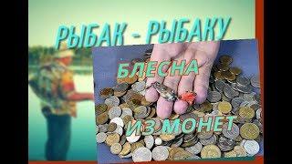 Блесна на окуня из монеты