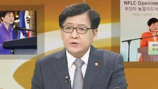 [뉴스현장] 아프리카 대륙에 한국판 '미네소타 프로젝트'