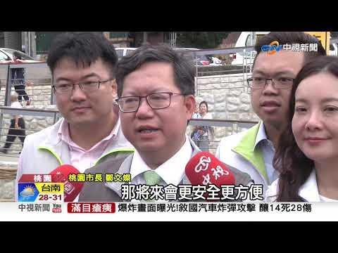 石門大圳休憩路廊 串連起自行車道│中視新聞 20190603